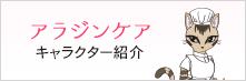 アラジンケア キャラクター紹介