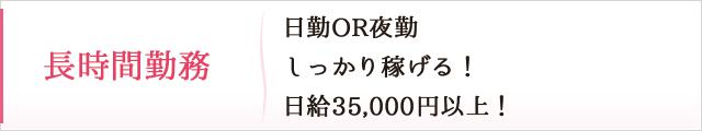 長時間勤務:日勤OR夜勤 しっかり稼げる!日給35,000円以上!
